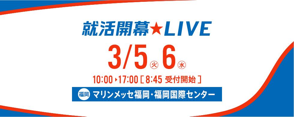リクナビ就活開幕★LIVE出展in福岡