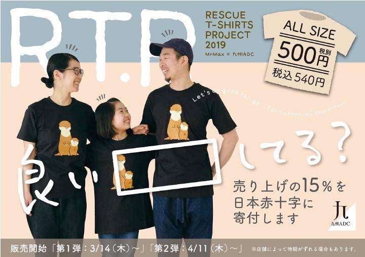 レスキューTシャツプロジェクト 2019