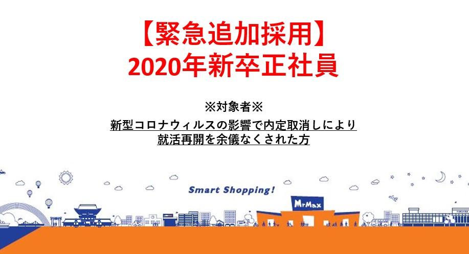【緊急追加採用】2020年新卒正社員